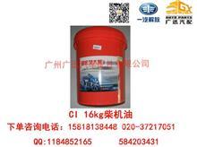 一汽解放大柴昆仑CI16kg机油/DC1025041-02