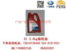 一汽解放大柴昆仑CI3.5kg机油/DC1025041-01