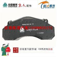 中国重汽豪沃原厂配件盘式制动块总成前制动碟刹刹车片制动摩擦片/WG9100443050