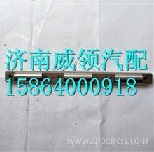 611600050081潍柴WP10H发动机摇臂轴 /611600050081