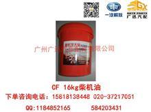 一汽解放大柴昆仑CF16kg柴机油/DC1025024-02