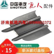 中国重汽配件豪沃10款保险杠盖板雾灯盖板装饰板雾灯堵盖原厂配件/15098803372