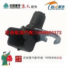 中国重汽豪沃原厂件EGR发动机曲轴位置传感器howo曲轴位置传感器/15098803372