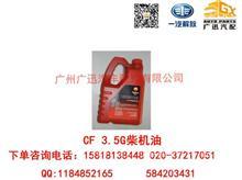 一汽解放大柴昆仑CF3.5kg柴机油/DC1025024-01