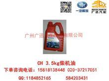 一汽解放大柴昆仑CH3.5kg柴机油/DC1025031-01