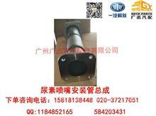 一汽解放大柴C30尿素喷嘴安装管总成/1208011CCC20/A