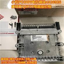 Cummins推出QSK38和QSK50型柴油机电脑版4326926含程序/43269267