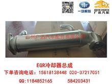 一汽解放大柴CA498 EGR冷却器总成/1207110-A031/A