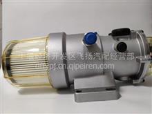 供应雷竞技D760旗舰雷竞技App下载油水分离器带加热杯总成/1125005-H02B0