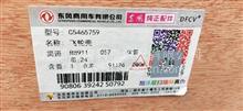 东风天龙旗舰ISZ飞轮壳C5465759/C5465759
