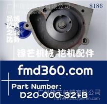 上柴D6114发动机水泵D20-000-32+B原装进口/D20-000-32+B