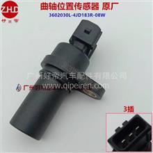 好帝曲轴位置传感器 3602030L-4JD183R-08W YLE永林配套四达原厂/3602030L-4JD183R-08W