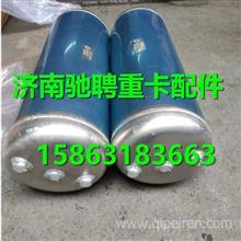陕汽轩德X6铝合金贮气筒BZ35141200L/BZ35141200L