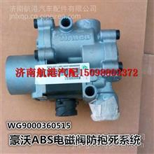中国重汽原厂配件豪沃ABS电磁阀WABCO防抱死系统 WG9000360515/ WG9000360515