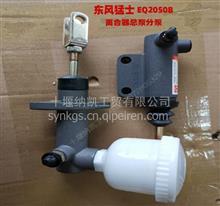 东风猛士离合器总泵分泵EQ2050B猛士制动总泵分泵管/1604C21-010