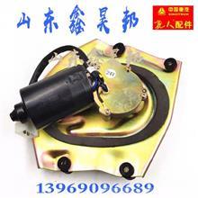 中国重汽豪沃统帅悍将howo轻卡原厂配件雨刮电机总成雨刷电机马达/13969096689