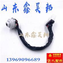 中国重汽原厂配件豪沃轻卡统帅悍将新老款通用点火锁启动打火钥匙