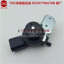 好帝曲轴位置传感器 TDC传感器总成 D25977MA70B PK/F91 ZD30原厂/D25977MA70B