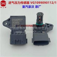 好帝进气压力传感器 VG1099090112/1重汽豪沃T7H A2C90896500原厂/VG1099090112/1