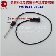 好帝尿素排温传感器排气温度传感器WG1034121033豪沃重汽国四国五/WG1034121033