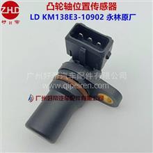好帝 凸轮轴位置传感器 LDKM138E3-10902 华源莱动 永林原厂/LDKM138E3-10902