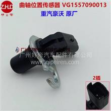 好帝 曲轴位置传感器 VG1557090013 重汽豪沃国4 2插 原厂/VG1557090013