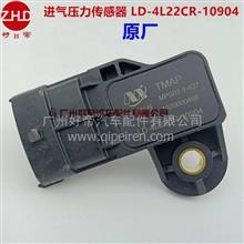 好帝 莱动进气压力传感器 LD-4L22CR-10904 4插 原厂/LD-4L22CR-10904