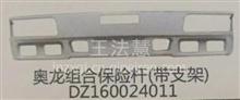 济南配件中心销售奥龙组合保险杠带支架DZ160024011/DZ160024011