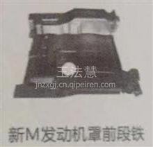 济南重汽配件中心销售德龙新M3000发动机罩前段铁/德龙新M3000发动机罩前段铁
