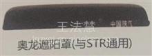 陕汽配件中心销售奥龙遮阳罩/DZ160011011