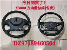 济南重汽配件中心销售德龙X3000方向盘总成DZ97189460504/DZ97189460504