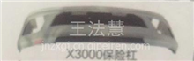 济南配件中心销售德龙X3000保险杠/DZ160024011