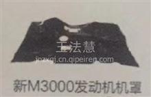 济南重汽配件中心销售德龙新M3000发动机罩/德龙新M3000发动机罩