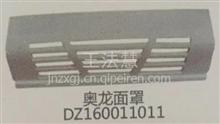 陕汽配件中心销售奥龙面板DZ160011011散热罩/DZ160011011