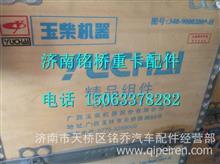 340-9000200玉柴发动机6108四配套/340-9000200