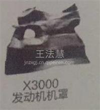 济南重汽配件中心销售德龙X3000发动机罩/DZ14251770131