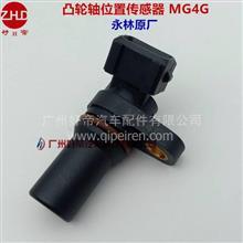 好帝凸轮轴位置传感器成都威特MG4G 天津雷沃T752030012 永林原厂/MG4G