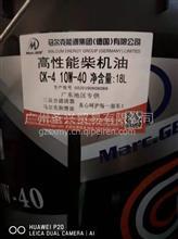 马克尔---高性能柴机油  CK-4   10W-40  净含量:18L/马克尔CK-4   10W-40
