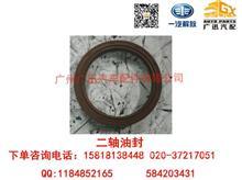 一汽解放CA1081/CA6TBX075M/CA6T138二轴油封/1701430-A2P