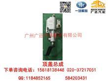 一汽解放CA1081/CA6TBX075M/CA6T138顶盖总成/1702110-BQ22C