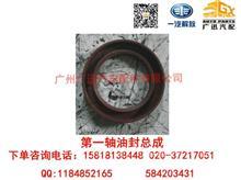 一汽解放CA1081/CA6TBX075M/CA6T138第一轴油封总成/1701145-4E