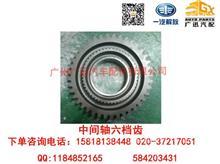 一汽解放CA1081/CA6TBX075M/CA6T138中间轴六档齿/1701216A527J