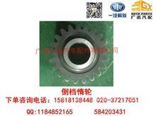 一汽解放H4G/CA1081/CA6TBX075M/CA6T138倒档惰轮/1701482-H4G