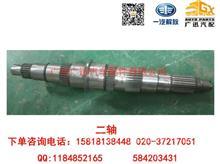 一汽解放CA1081/CA6TBX075M/CA6T138二轴/1701301-BQ38
