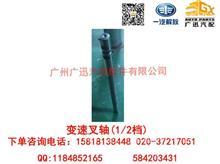 一汽解放CA3120/CA1081/CA6T138变速叉轴(1/2档)/1702053-BQ20