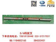 一汽解放CA1081/CA6TBX075M/CA6T138 5/6档拔叉/1702061-BQ20