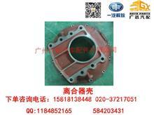 一汽解放H4G/CA1081/CA6TBX075M/CA6T138离合器壳/1601011-H4G