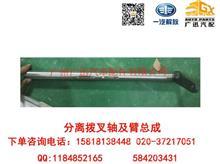 一汽解放CA1081/CA6TBX075M/CA6T138分离拨叉轴及臂总成/1602125-BQ24B/A