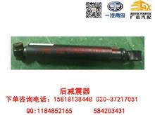 一汽青岛解放CA1044/虎V/J5Q后减震器/2915010-D131A