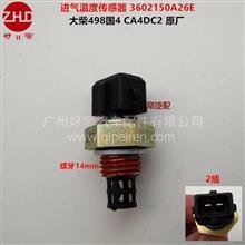 进气温度传感器 大柴498 CA4DC2国4 2插 3602150A26E 解放 原厂/3602150A26E
